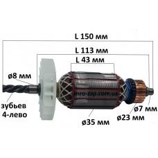 Якорь дрель DWT SBM 500, SBM 600