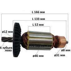 Якорь пила цепная SADKO ECS-2000